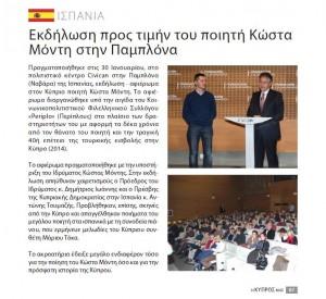 I Kypros mas